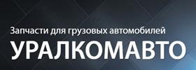 Уралкомавто Оренбург